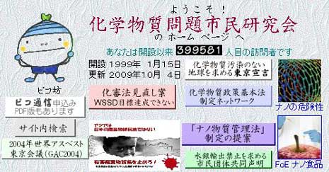 Website of Citizens Against Chemicals Pollution (CACP) Japan